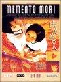Affiche de Memento Mori