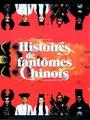 Affiche de Histoire de fantômes chinois