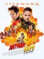 Affiche de Ant-Man et la Guêpe