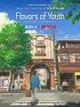 Affiche de Flavors of Youth